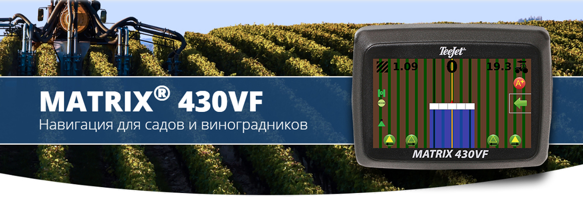 Matrix® 430 VF: Guidance for Vinyards and Orchards